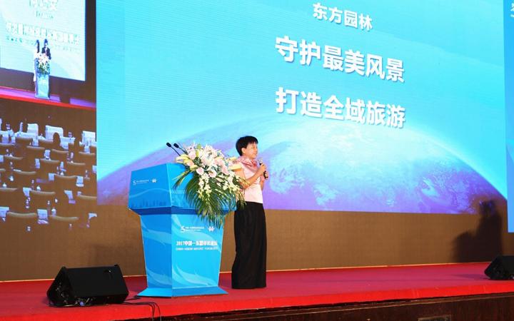 """东方园林闪耀中国—东盟市长论坛,积极推动""""一带一路"""""""