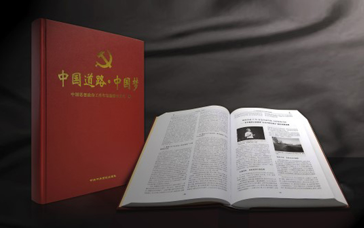 国家大型文献《中国道路中国梦》高度评价东方园林